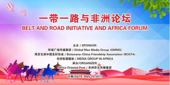 """ONE BELT ONE ROAD"" INITIATIVE AND AFRICA FORUM"
