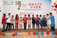 16th Chinese Bridge preliminary competition in Botswana  held on 5t