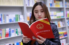 China publishes amended Constitution